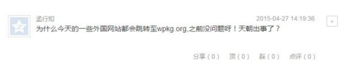 是个什么鬼?今天上网总会自动跳转到的WPKG.ORG
