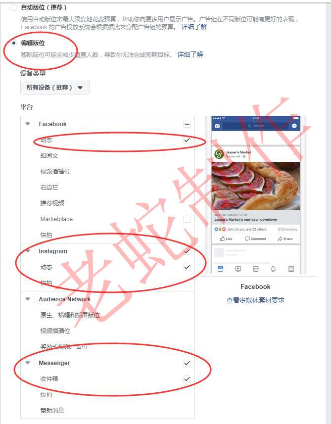 Facebook广告投放流程
